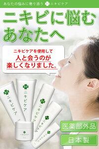 洗顔化粧水クリーム基礎セットニキビ跡大人ニキビアクネスキンケア毛穴洗顔フォーム洗顔料(3点セット)薬用ニキビケア100g&120ml&50g