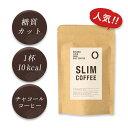 SLIM COFFEE スリム コーヒー ダイエットコーヒー 100g 粉 粉末 タイプ