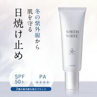 日焼け止めクリーム日焼け止め顔spf50紫外線カット下地PA++++UVカットSPF50+石鹸で落とせるフィス50g