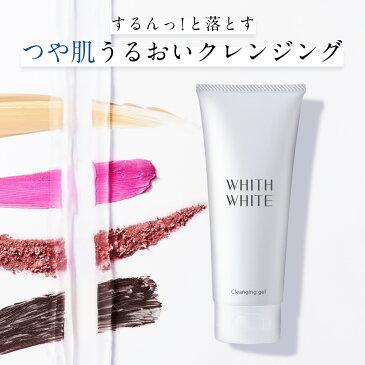 薬用 ディープ クレンジングジェル メイク落としフィス ホワイト洗顔 ジェル 無添加 「 まつエク OK 」「 毛穴 開き 黒ずみ さっぱり 」「 ヒアルロン酸 配合 」100g WHITH WHITE