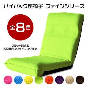 発色の良い座椅子はいかがですか?ハイバック座椅子 ファイン(fine)シリーズ【ざいす/ザイス...