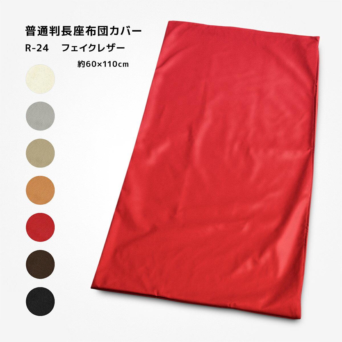 長座布団カバー 約60×110cm R-24 フェイクレザー 素縫い両面仕様 長辺ファスナー開閉式 丸洗いOK ウォッシャブル 合皮 合成皮革 高級感 普通判サイズ 関東判サイズ 長ざぶとんカバー 日本製 国産品 MADE IN JAPAN