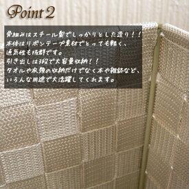 【かご1000点即日発送】リボンテープ3段収納チェスト<ナチュラル・ブラウン>35×29×h62