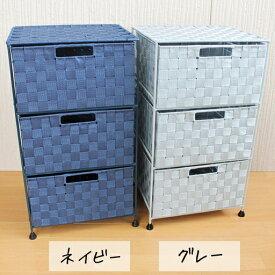 【かご】リボンテープ3段チェスト収納