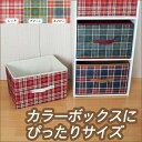 オックスシリーズ、人気のチェック柄が追加!カラーボックスにぴったりサイズ(*^_^*)選べる3...