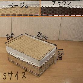 【かご1000点即日発送】外せる内布付♪フレンチカラーのフタ付きペーパーボックスSサイズ<ベージュ・ブラウン>28×20×h13.5
