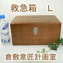 【倉敷意匠計画室】木製救急箱 Lサイズ (木製収納箱)◆◆