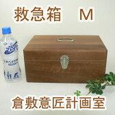 【セール価格】倉敷意匠計画室 木製救急箱 Mサイズ (木製収納箱)◆◆