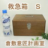 【セール価格】倉敷意匠計画室 木製救急箱 Sサイズ(木製収納箱)◆◆