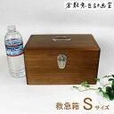 【倉敷意匠計画室】木製救急箱Sサイズ(木製収納箱)