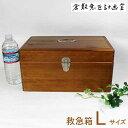 【倉敷意匠計画室】木製救急箱Lサイズ(木製収納箱)