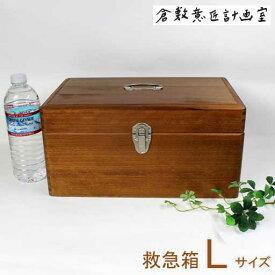 ◎【セール価格】倉敷意匠計画室救急箱Lサイズ