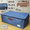 選べる3色 布製収納袋(両開きファスナー付き)<ホワイト・サックス・ネイビー>ベッド下収納54.5×38×18cm