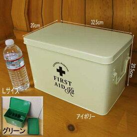 【サイズ:32.5×20×h20.5cm】フェール・ファーストエイドボックスLスチール製救急箱(スチール製収納ケース)<グリーン>
