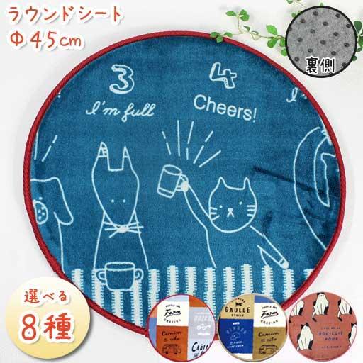 【即日発送】選べるデザイン8種 ラウンドシート(...の商品画像