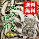 【送料無料】長崎県対馬産 乾しいたけ スライス 80g (スライスの厚み 3mm-4mm)…