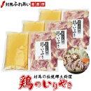鶏のいりやきセット鶏肉320g・スープ500g×3袋