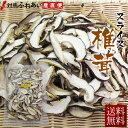 【送料無料】長崎県対馬産 乾燥しいたけ スライス 80g (スライスの厚み 3mm-4mm) 原木栽培 原木しいたけ 対馬しいたけ 原木しいたけ 国産しいたけ 干しシイタケ 椎茸 冷凍商品と同梱可能