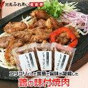 対馬名物 しまのコッコちゃん 400g×3袋 お取り寄せ 酒の肴 焼肉 鶏肉 九州・長崎・つしま