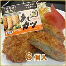 (有)対馬かまぼこ店の対馬産あじカツ6個入(約500g入)