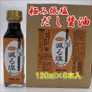 対馬醤油江口減る塩かけ醤油120ml×6本入塩分3.2%従来の醤油の5分の1以下(当社比)