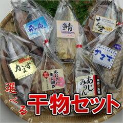 新鮮な対馬産のお魚で丁寧に作り上げた干物です。実店舗の生産者直売所でも大人気の商品です。...