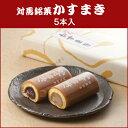 対馬の伝統的銘菓、対馬で長く愛されてきた手作りの和生菓子を一度ご賞味ください。 甘党の方...