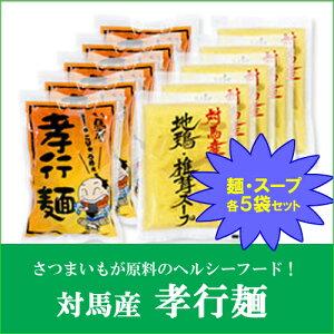 孝行麺対馬産地鶏・椎茸スープ×各5袋セット