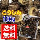 椎茸栽培に適した対馬の自然条件が香り高く身が締まった肉厚で歯ごたえの良いおいしい椎茸を生...