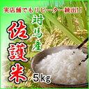 【新米】 長崎県対馬産 佐護米 5kg 国産米 産地直送 精米 【冷凍品との同梱は出来ません】