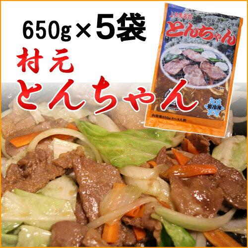 無臭ニンニクを使用したマイルドな豚味付焼肉トンチャン 対馬名物 村元とんちゃん650g×5袋 上対...