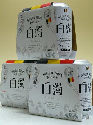 人気上昇中のベルギー産の味わい白ビール★ベルジャン・ホワイト 白濁(しろにごり) 330ml缶...