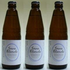 2011年世界一に選ばれたホワイトビール★【要冷蔵商品】スノーブロンシュ 4.5度 330ml×3本組...