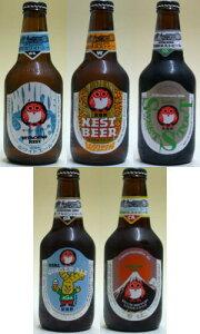 【要冷蔵商品】常陸野(ひたちの)ネストビール 飲み比べ5本セット【No.1】【チューリップグラス...