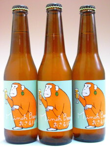 箕面ビール おさるIPA 6% 330ml×3本組 【限定品】【要冷蔵商品】【ビール】【ビア】…