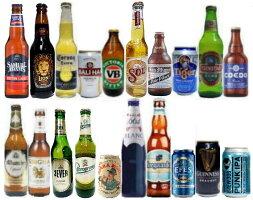 輸入ビール飲み比べ(スタンダード)20本セット/世界のビール