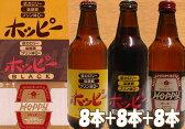 【ホッピー8本・ホッピーブラック8本・55ホッピー8本】330ml 飲み比べセット