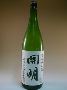 「熟成による酒の変化」にこだわって造られた一本★開明 熟成純米酒 1800ml