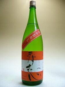 【H22BY(一年熟成)】寿喜心(すきごころ) ひやおろし しずく媛純米 1800ml