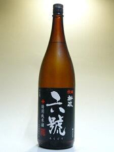 新政 特別純米酒 六號(ろくごう) 1800ml