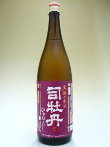 【H25BY】司牡丹 本醸造 ひやおろし 1800ml 【10月新商品】