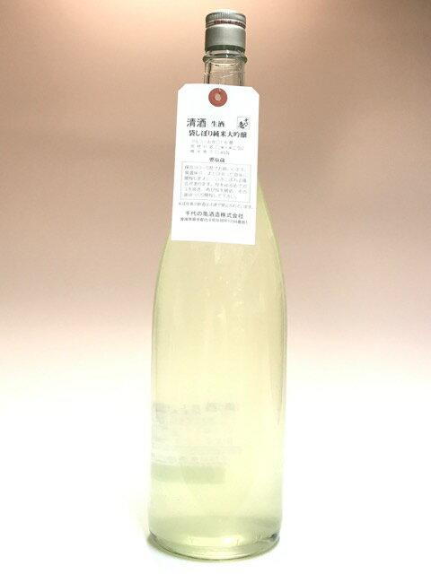 千代の亀 袋しぼり 純米大吟醸生酒 1800ml 【要冷蔵商品】【愛媛の地酒】【内子町】