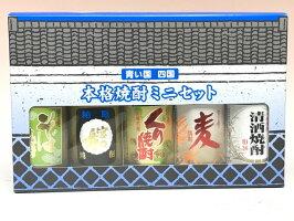 宮の舞焼酎ミニセット25度(粕取・くり・そば・酒取・麦)100ml×5本セット【箱入り】