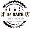 津田SAKE店