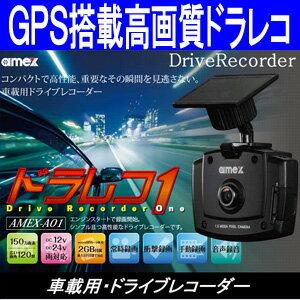 GPS搭載、Googleマップ連動ドラレコ。常時・衝撃・手動録画可能サンプル動画で確認/GPS搭載高性...