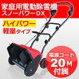 家庭用小型電動除雪機スノーパワーDX/D-900