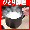 ひとり御膳/電子レンジ調理器/一人分のごはんを美味しく炊くひとり御膳電子レンジ調理器(簡単...