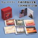 サムテイラー 不滅の歌謡大全集 CD6枚組/全120曲 サム・テイラー 昭和歌謡全集