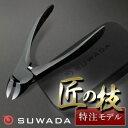 SUWADAのつめ切りブラック&メタルケースセット(通販天国...