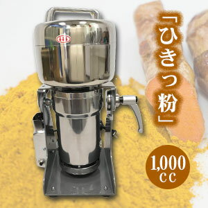 業務用強力製粉機 ひきっ粉1000cc ひきっこ 乾燥食品製粉器 万能製粉器 ミルサー 業務用家庭用兼用
